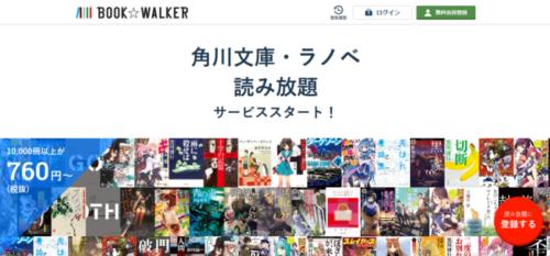 角川文庫・ラノベ読み放題の登録・解約方法【壁井作品も!】